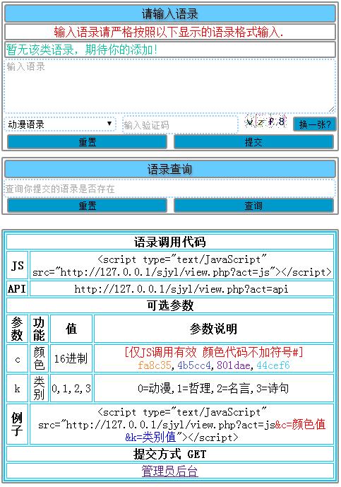 [原创程序]随机语录开源