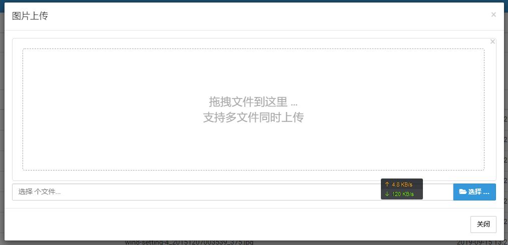 使用fileinput插件批量上传文件