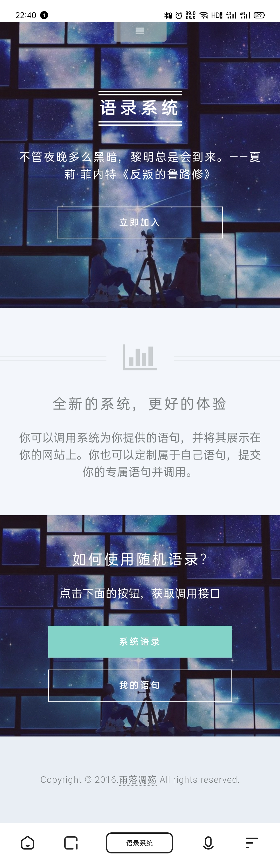 语录系统首页截图